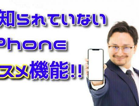 意外と知らないiPhoneのオススメ機能