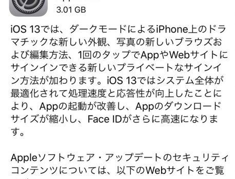 iPhoneのiOSがアップデートが出来ない?時間やWi-Fiが無い場合はどうする?