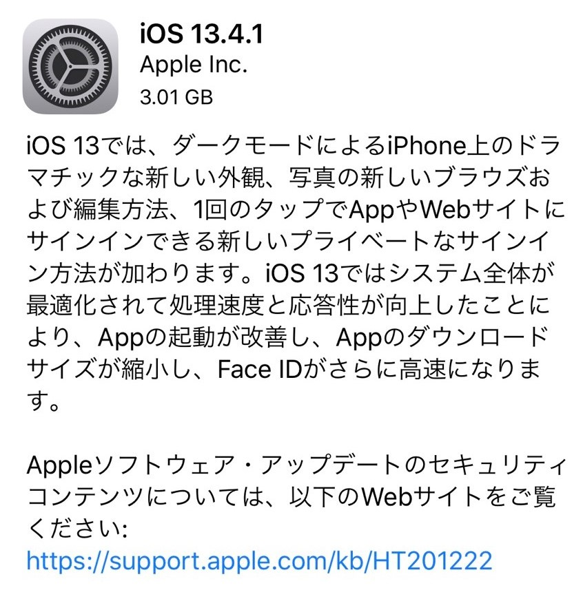 Iphone アップデート 方法
