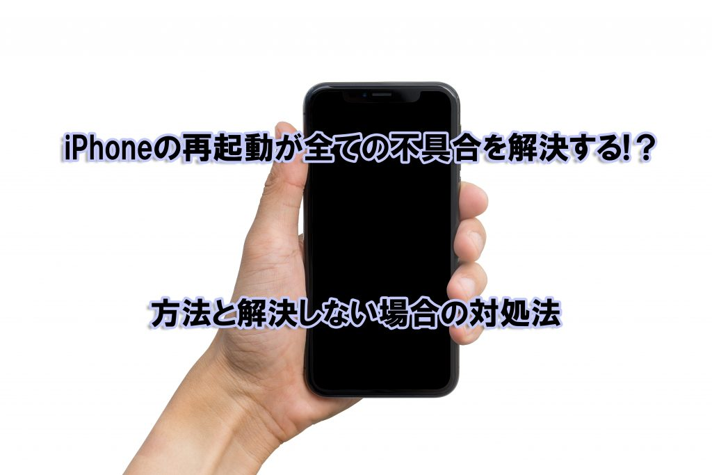iPhoneの再起動は超万能