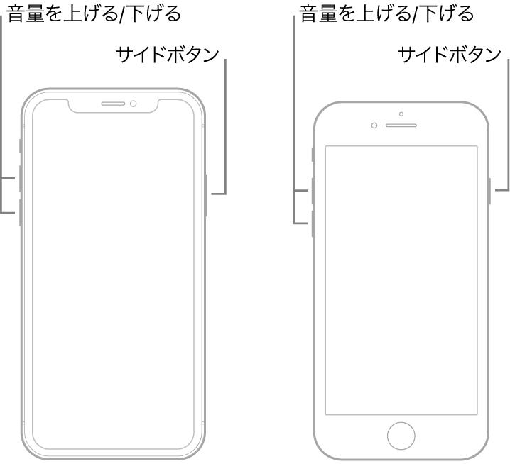 iPhone8以降の強制再起動