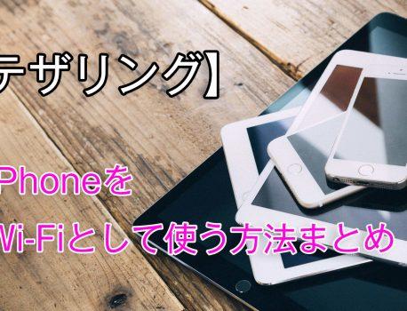 【テザリング】iPhoneをWi-Fiとして利用する方法まとめ