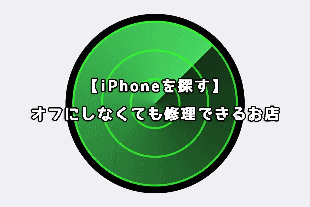 iPhoneを探すをオフにしなくても修理が出来るお店
