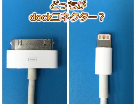 iPhoneのdockコネクタとlightningコネクタの違いとは?