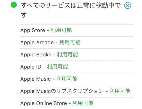"""""""App Storeに接続できません""""と表示された場合の解決策"""