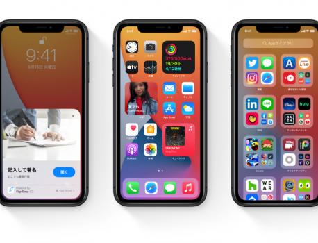 今後iOS14にアップデートしてしまうと、ダウングレードが出来なくなる。