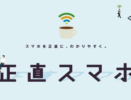 """iPhone修理ジャパン 新宿店が""""正直スマホ""""に掲載されました!"""