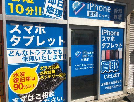 ☆iPhone修理ジャパン川越店☆