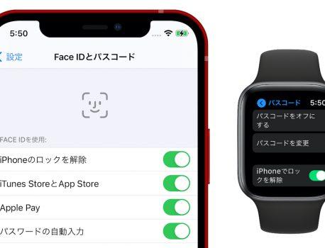 iOS14.5がリリース