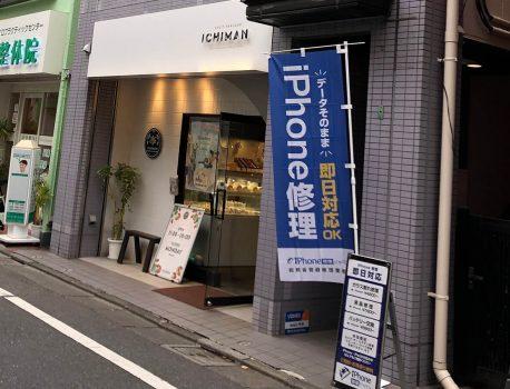 世田谷でiPad修理するなら経堂店へ!