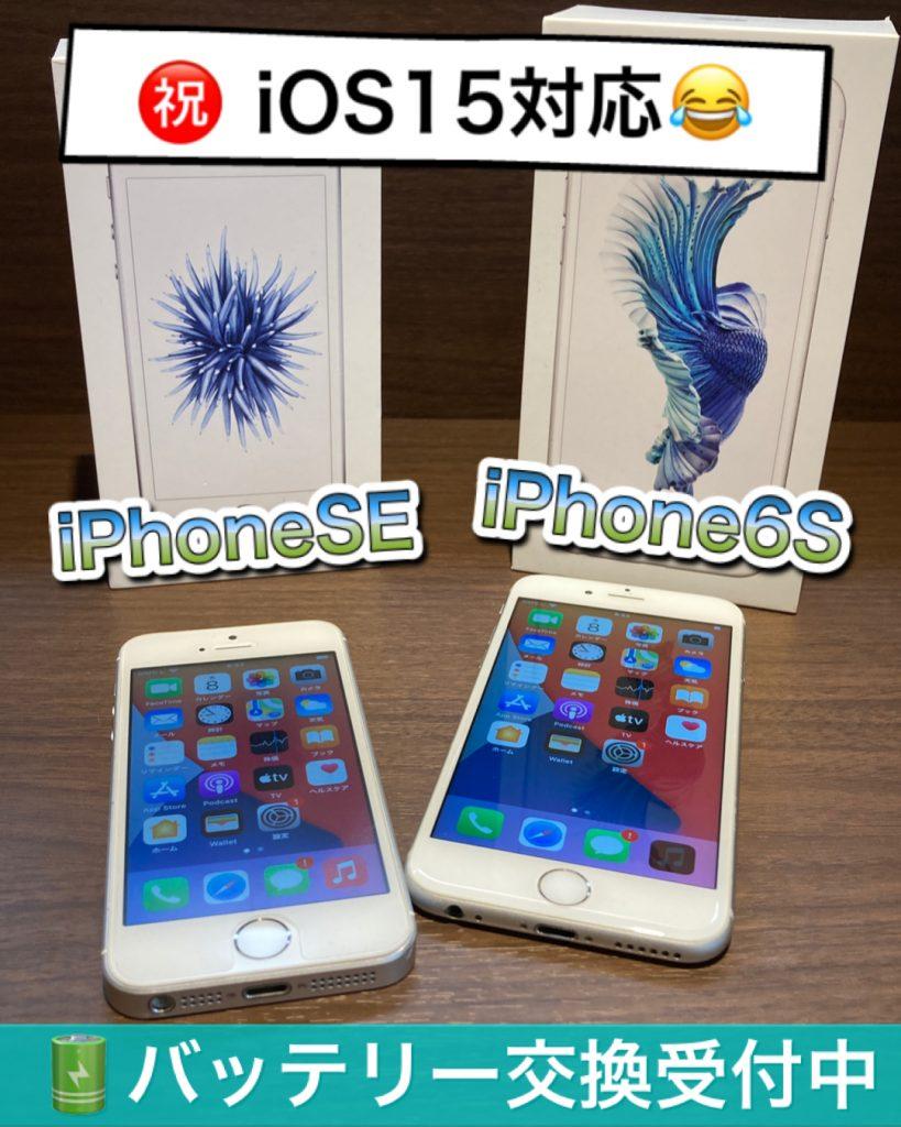 iOS15taiou