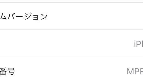 最新iOS15にアップデートしたiPhone7を使ってみた結果。