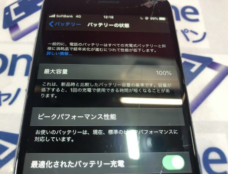 iPhone(アイフォン) バッテリー交換修理。