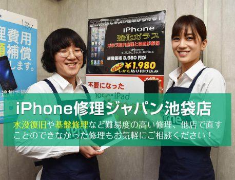 寒さ乗り越え営業中!!池袋でiPhone修理ならぜひ!当店へ!!